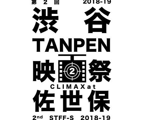 渋谷TANPEN映画祭CLIMAXat佐世保