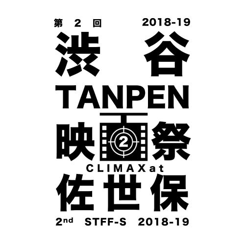 渋谷TANPEN映祭
