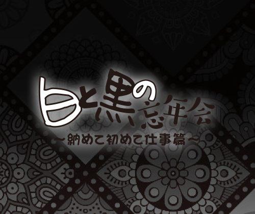 白と黒の忘年会~納めて初めて仕事篇~